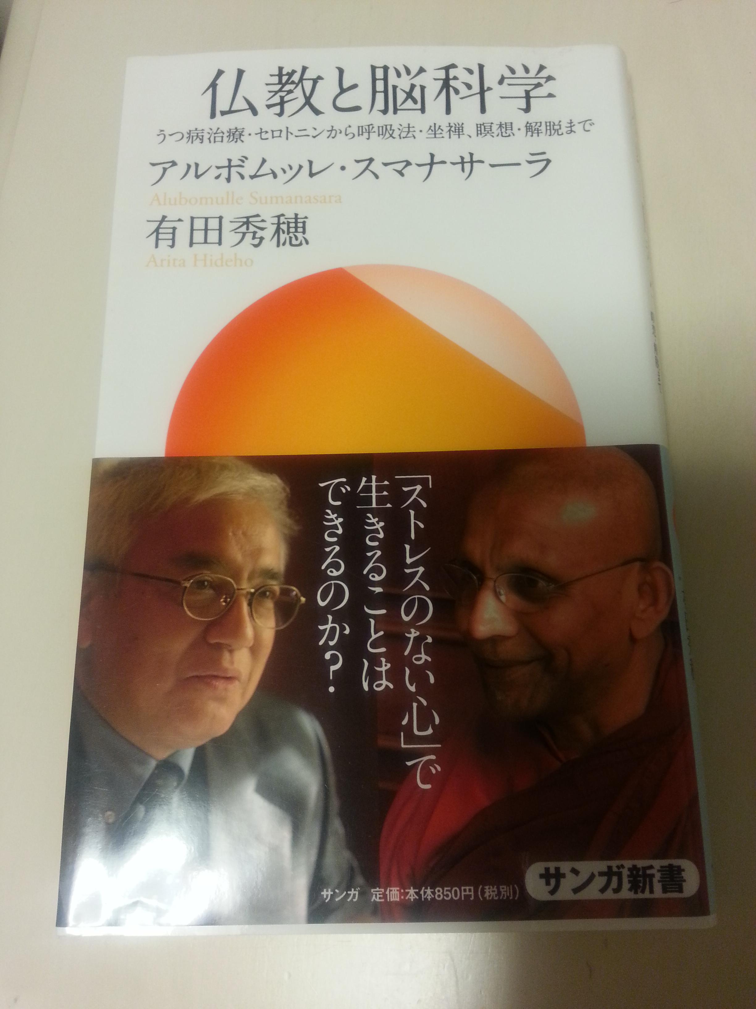 「仏教と脳科学」を読んで(星5つ★★★★★)