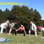 【年内最後】11/15 チャリティーパークヨガ@根岸森林公園
