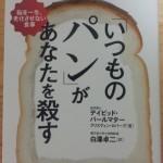 いつものパンがあなたを殺す