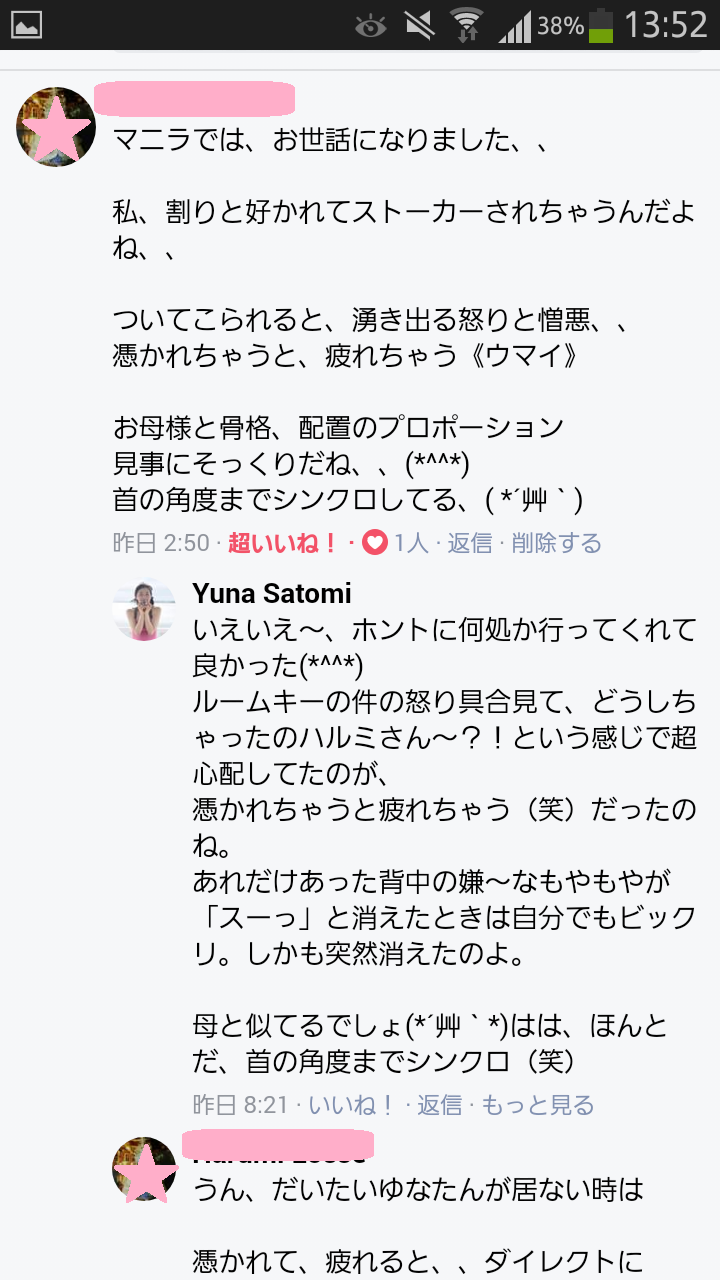 ヒーリングの体験談【2】:除霊?